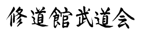 Shudokan Martial Arts Association Kanji