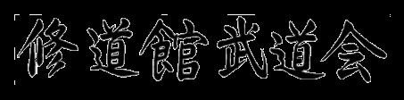 SMAA Kanji: Shudokan Martial Arts Association